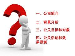 """""""快速处理舆情""""暴风集团十二省城市旅游合伙"""
